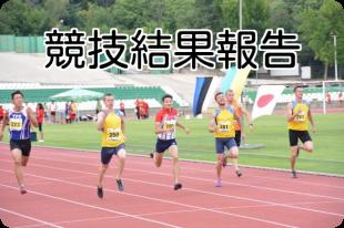 【競技結果報告】のイメージ